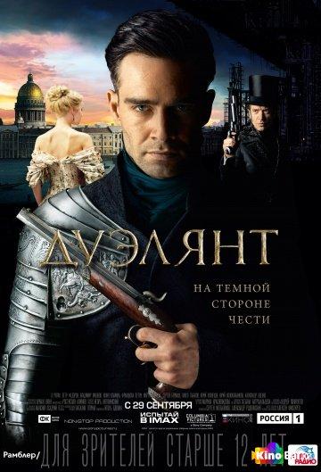 Фильм Дуэлянт смотреть онлайн
