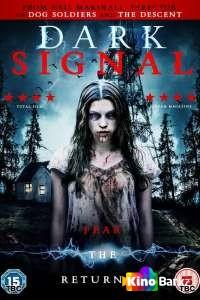 Фильм Тёмный сигнал смотреть онлайн