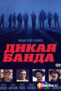 Фильм Дикая банда смотреть онлайн