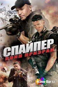 Фильм Cнайпер: воин призрак смотреть онлайн
