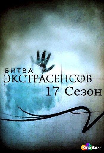 Фильм Битва экстрасенсов 17 сезон 1-25 спецвыпуск смотреть онлайн