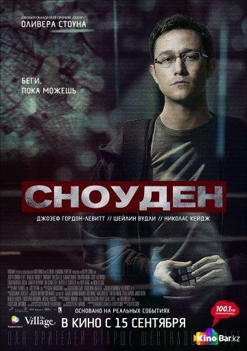 Фильм Сноуден смотреть онлайн