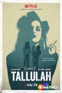 Фильм Таллула смотреть онлайн