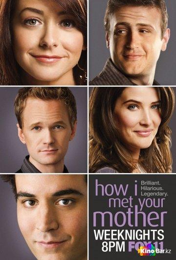 Фильм Как я встретил вашу маму 1,2,3,4,5,6,7,8,9 сезон смотреть онлайн