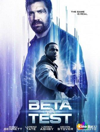 Фильм Бета-тест смотреть онлайн