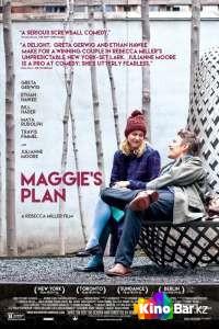 Фильм План Мэгги смотреть онлайн