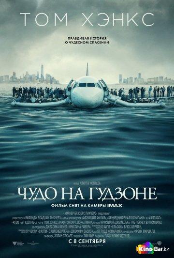Фильм Чудо на Гудзоне смотреть онлайн