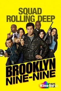 Фильм Бруклин 9-9 4 сезон смотреть онлайн