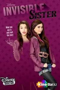 Фильм Невидимая сестра смотреть онлайн