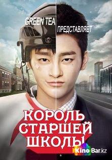 Фильм Король старшей школы 15,16,17 серия смотреть онлайн