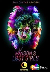 Фильм Потерянные девушки Мэнсона смотреть онлайн
