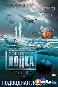 Фильм Подводная лодка 1 сезон смотреть онлайн