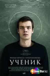 Фильм Ученик смотреть онлайн