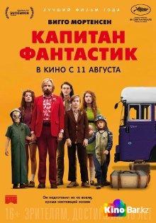 Фильм Капитан Фантастик смотреть онлайн
