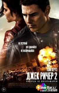 Фильм Джек Ричер 2: Никогда не возвращайся смотреть онлайн