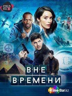 Фильм Вне времени 1 сезон смотреть онлайн