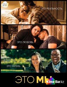 Фильм Это мы 1 сезон смотреть онлайн