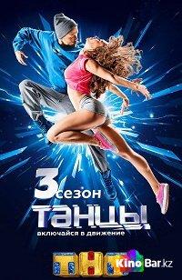 Фильм Танцы 3 сезон 22 выпуск смотреть онлайн