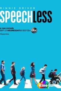 Фильм Просто нет слов 1 сезон смотреть онлайн