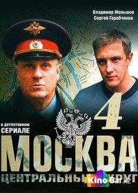 Фильм Москва. Центральный округ4 сезон 16,17,18 серия смотреть онлайн