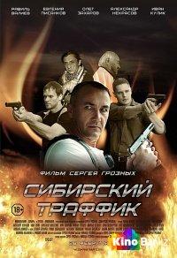 Фильм Сибирский траффик смотреть онлайн