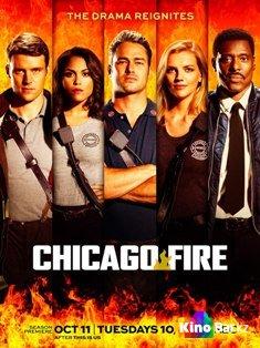 Фильм Чикаго в огне / Пожарные Чикаго 5 сезон смотреть онлайн