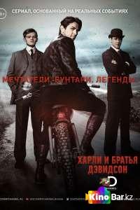Фильм Харли и братья Дэвидсон 1 сезон 1,2,3 серия смотреть онлайн