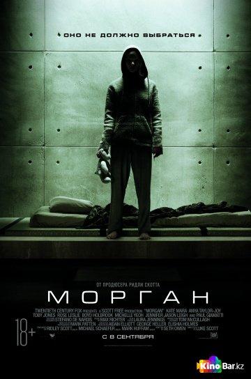 Фильм Морган смотреть онлайн