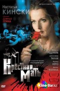 Фильм Крестная мать смотреть онлайн