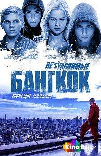 Фильм Неуловимые. Бангкок смотреть онлайн