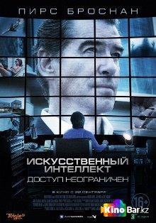 Фильм Искусственный интеллект. Доступ неограничен смотреть онлайн