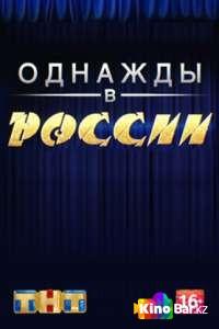 Фильм Однажды в России 4 сезон 18 выпуск (Новогодний) смотреть онлайн