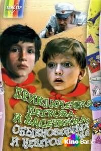 Фильм Приключения Петрова и Васечкина, обыкновенные и невероятные смотреть онлайн
