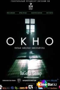 Фильм Окно смотреть онлайн