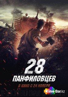 Фильм Двадцать восемь панфиловцев / 28 панфиловцев смотреть онлайн