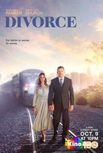 Фильм Развод 1 сезон смотреть онлайн