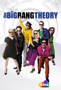 Фильм Теория большого взрыва 10 сезон смотреть онлайн