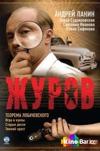 Фильм Журов 1,2 сезон смотреть онлайн