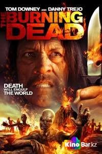 Фильм Пылающие мертвецы смотреть онлайн