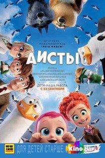 Фильм Аисты смотреть онлайн