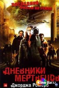 Фильм Дневники мертвецов смотреть онлайн