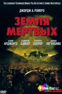 Фильм Земля мертвых [Режиссёрская версия] смотреть онлайн