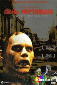 Фильм День мертвецов смотреть онлайн