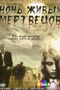Фильм Ночь живых мертвецов смотреть онлайн