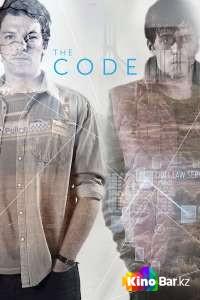 Фильм Код 2 сезон 6 серия смотреть онлайн