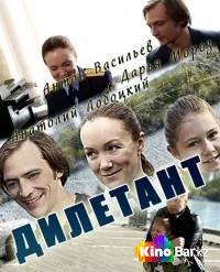Фильм Дилетант 1,2,3,4 серия смотреть онлайн