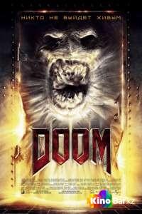 Фильм Дум / Doom смотреть онлайн