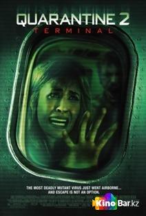 Фильм Карантин 2: Терминал смотреть онлайн