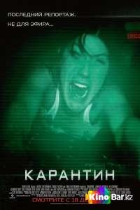 Фильм Карантин смотреть онлайн