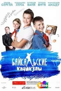 Фильм Байкальские каникулы смотреть онлайн